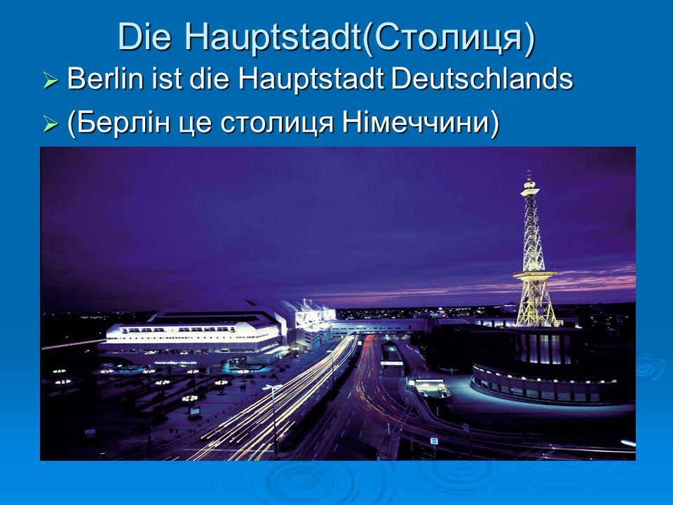 Die Hauptstadt(Столиця)