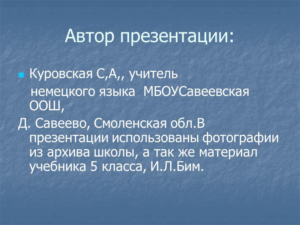 Автор презентации: Куровская С,А,, учитель