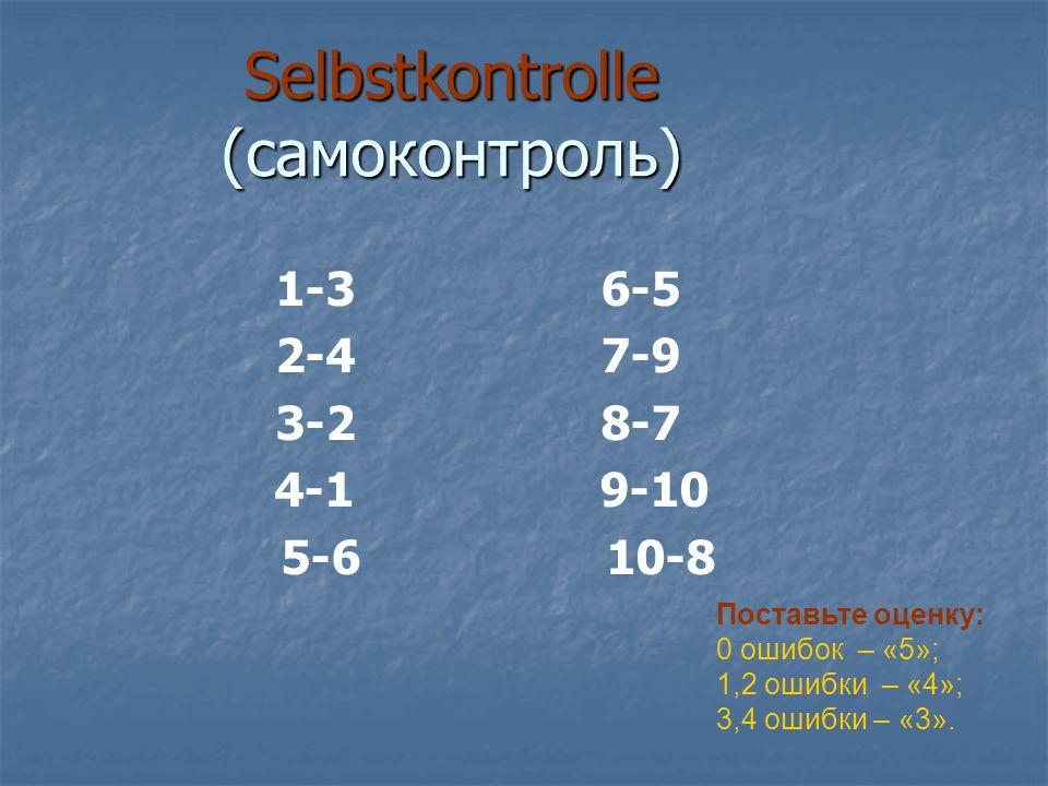 Selbstkontrolle (самоконтроль)
