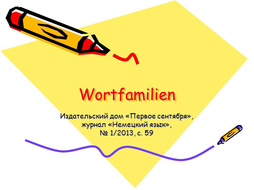 Wortfamilien Издательский дом «Первое сентября»,