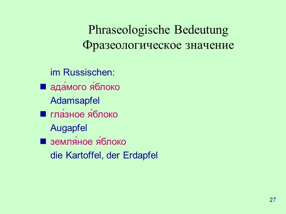 Phraseologische Bedeutung Фразеологическое значение