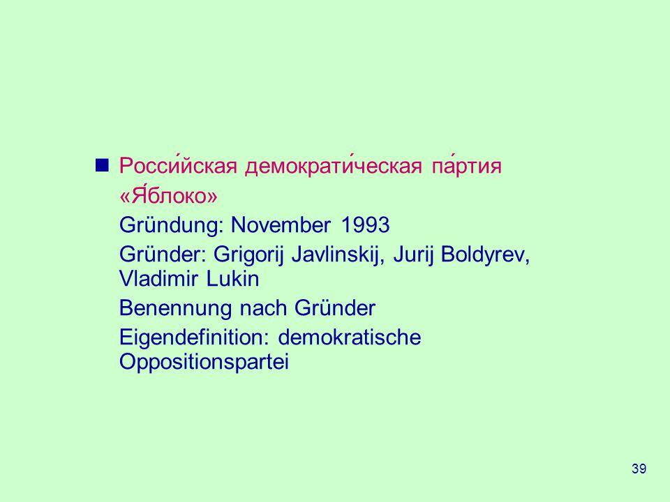 Росси́йская демократи́ческая па́ртия