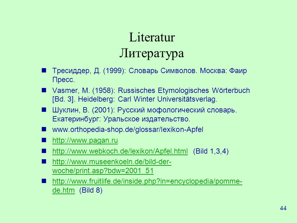 Literatur Литература Тресиддер, Д. (1999): Словарь Символов. Москва: Фаир Пресс.