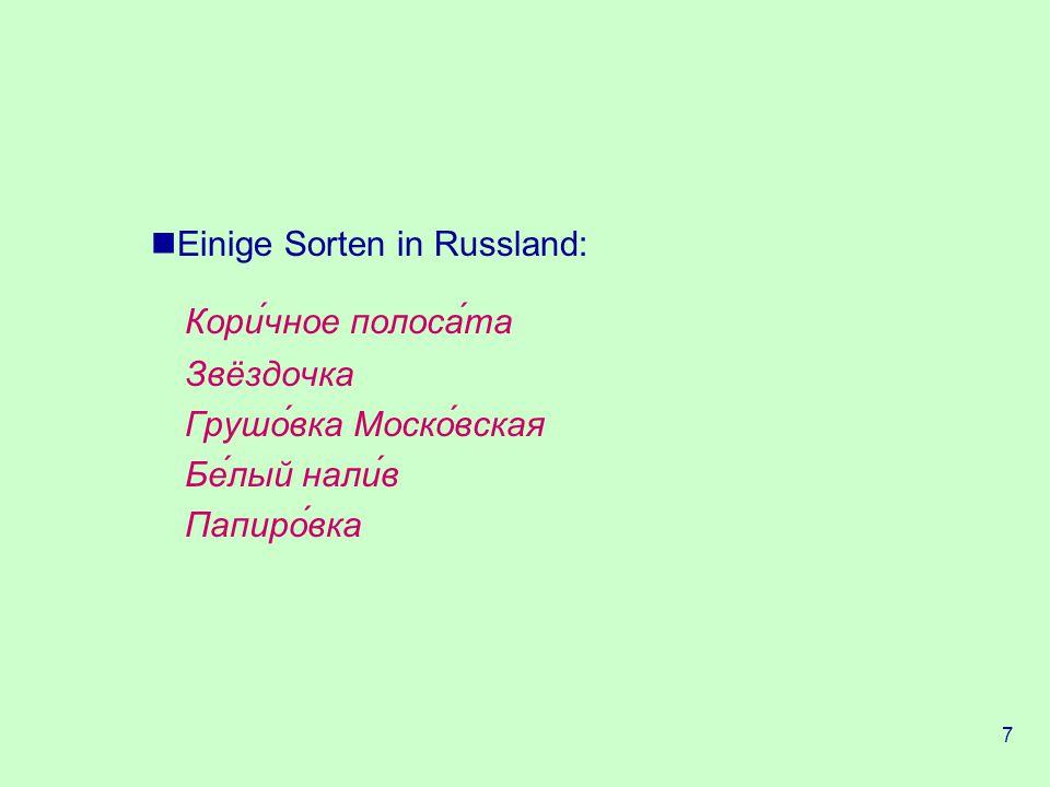 Кори́чное полоса́та Einige Sorten in Russland: Звёздочка