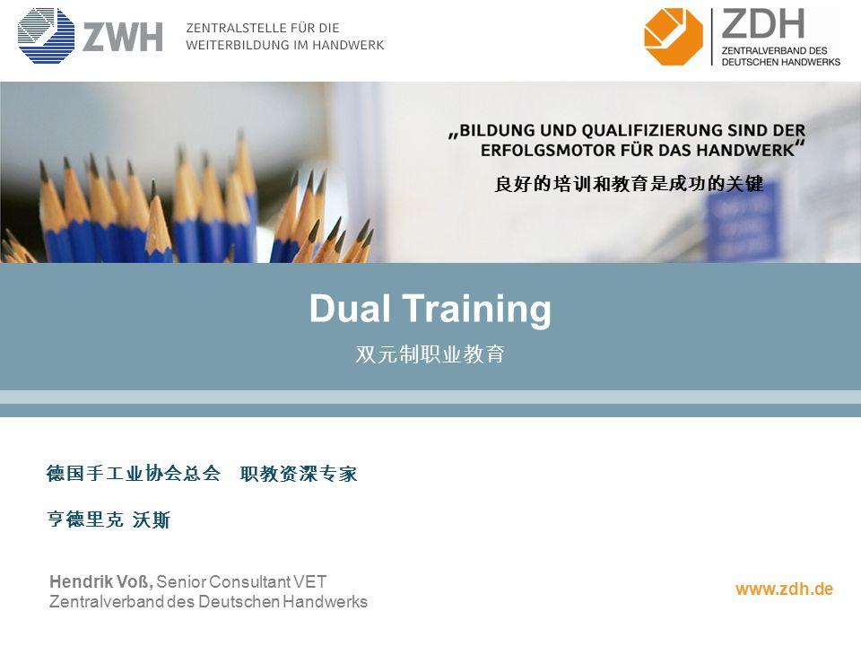 Dual Training 双元制职业教育 良好的培训和教育是成功的关键 德国手工业协会总会 职教资深专家 亨德里克 沃斯