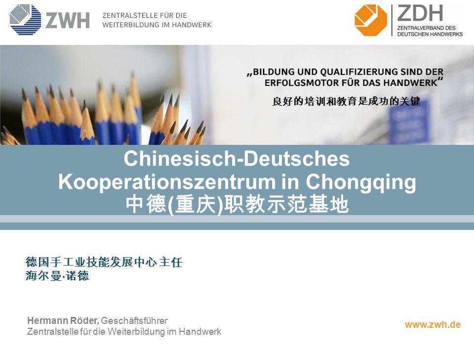 Chinesisch-Deutsches Kooperationszentrum in Chongqing 中德(重庆)职教示范基地