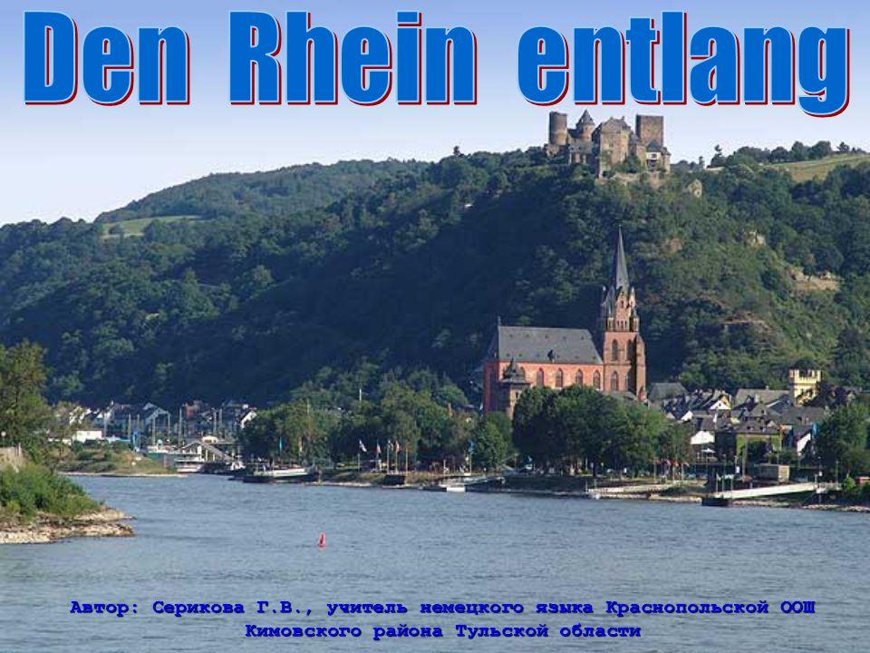 Den Rhein entlang Автор: Серикова Г.В., учитель немецкого языка Краснопольской ООШ.
