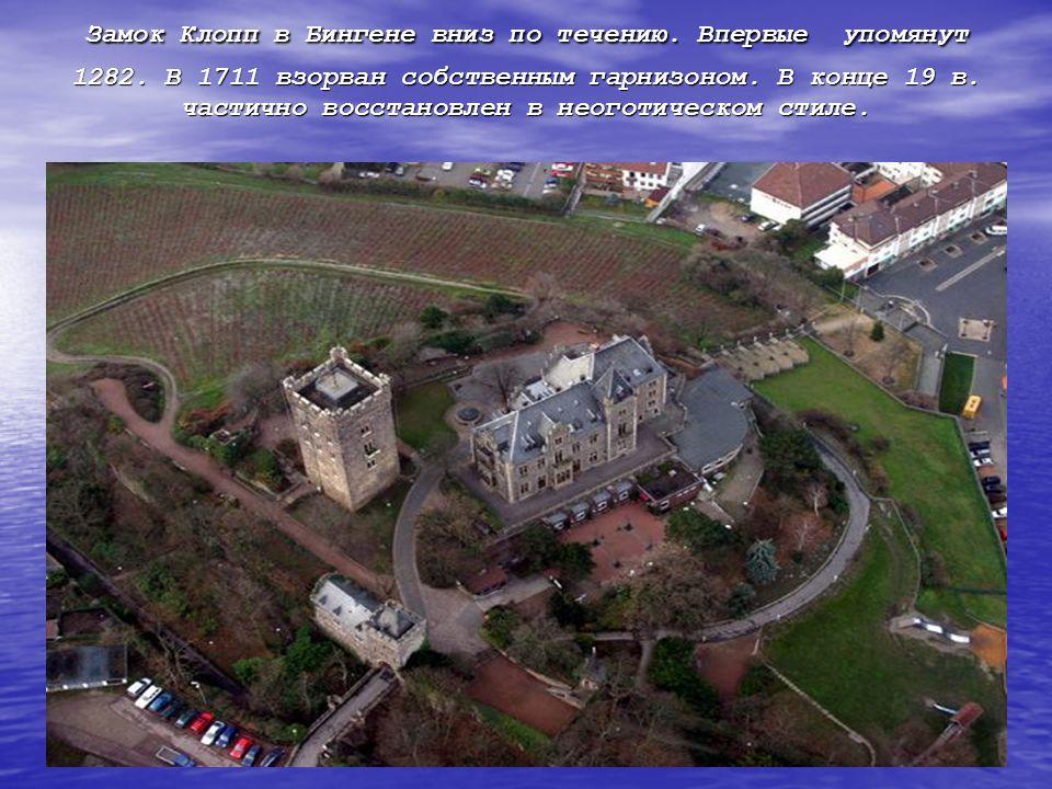 Замок Клопп в Бингене вниз по течению. Впервые упомянут 1282