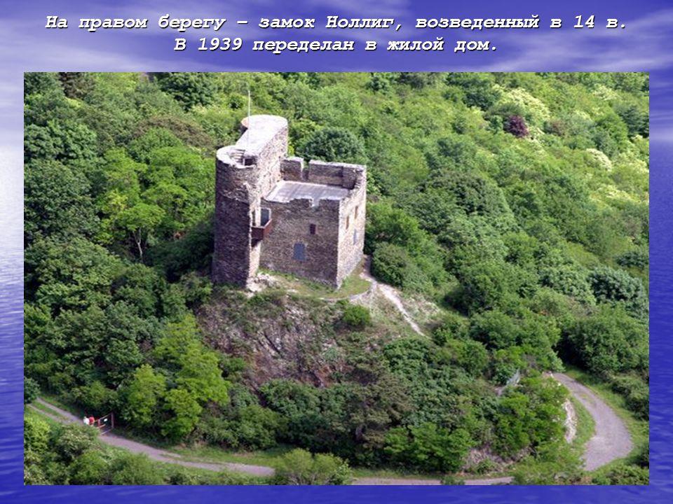 На правом берегу – замок Ноллиг, возведенный в 14 в