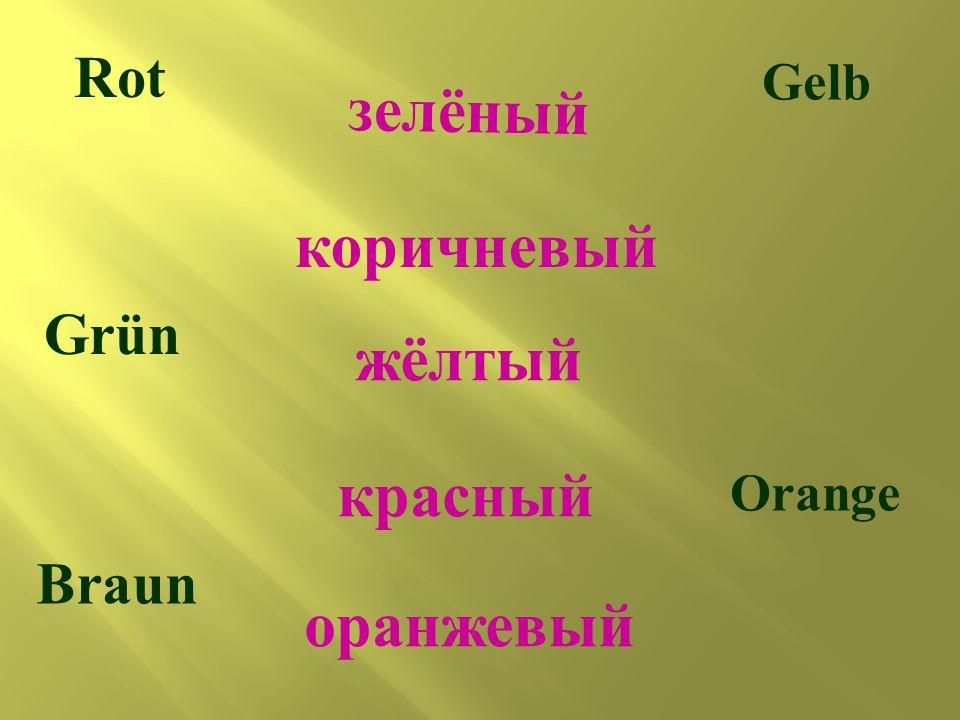 зелёный коричневый жёлтый красный оранжевый