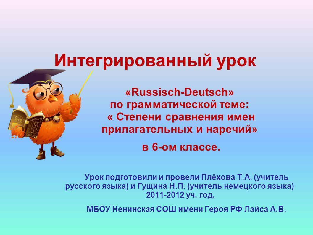 МБОУ Ненинская СОШ имени Героя РФ Лайса А.В.