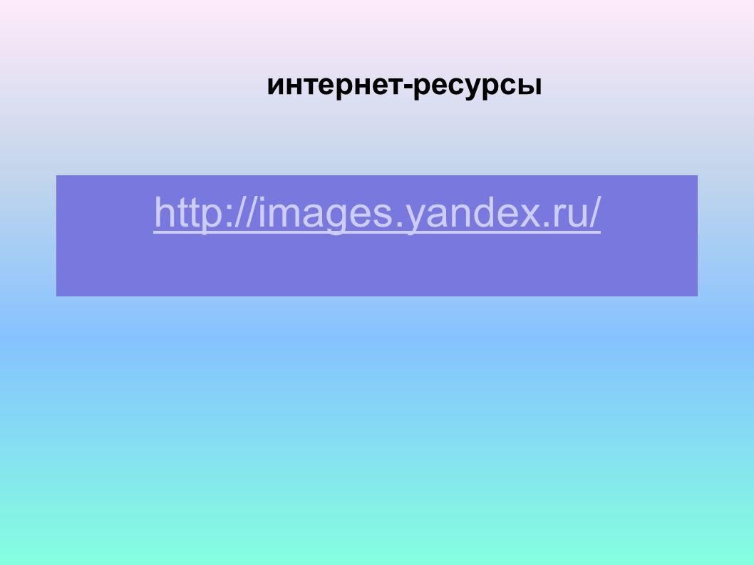 интернет-ресурсы http://images.yandex.ru/