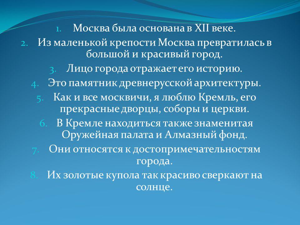 Москва была основана в XII веке.