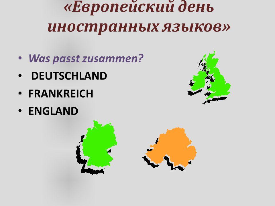«Европейский день иностранных языков»
