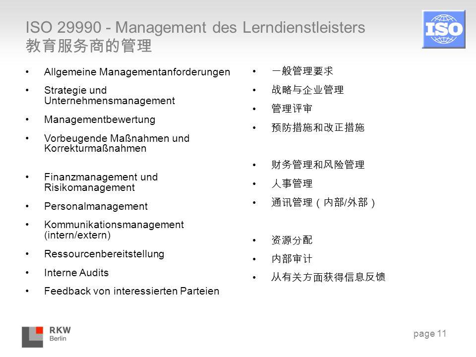 ISO 29990 - Management des Lerndienstleisters 教育服务商的管理
