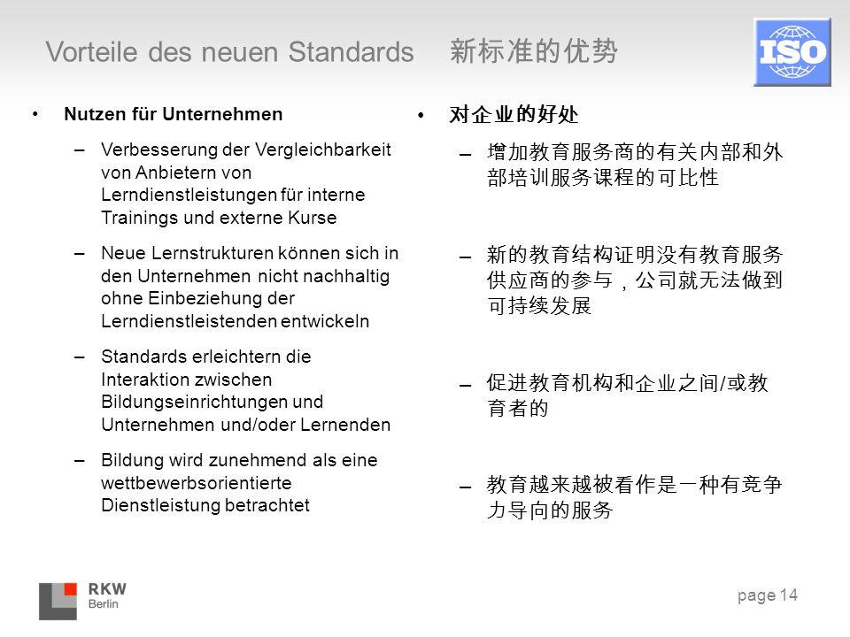 Vorteile des neuen Standards 新标准的优势