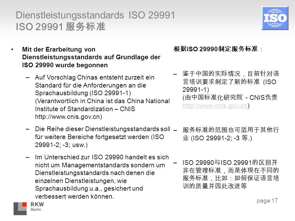Dienstleistungsstandards ISO 29991 ISO 29991 服务标准