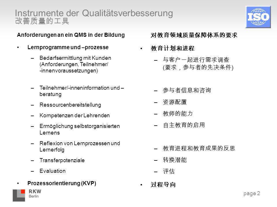 Instrumente der Qualitätsverbesserung 改善质量的工具