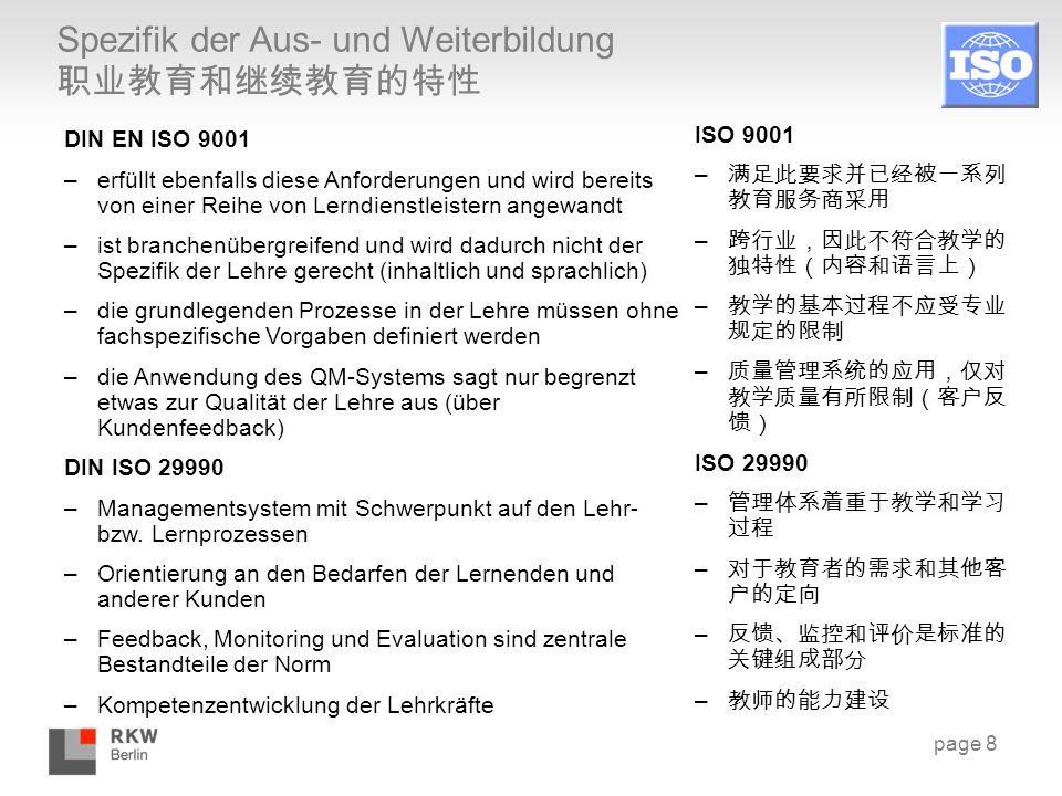 Spezifik der Aus- und Weiterbildung 职业教育和继续教育的特性