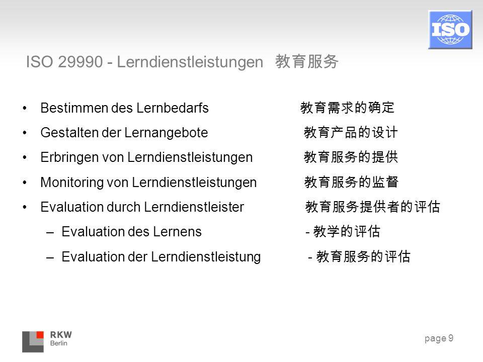ISO 29990 - Lerndienstleistungen 教育服务