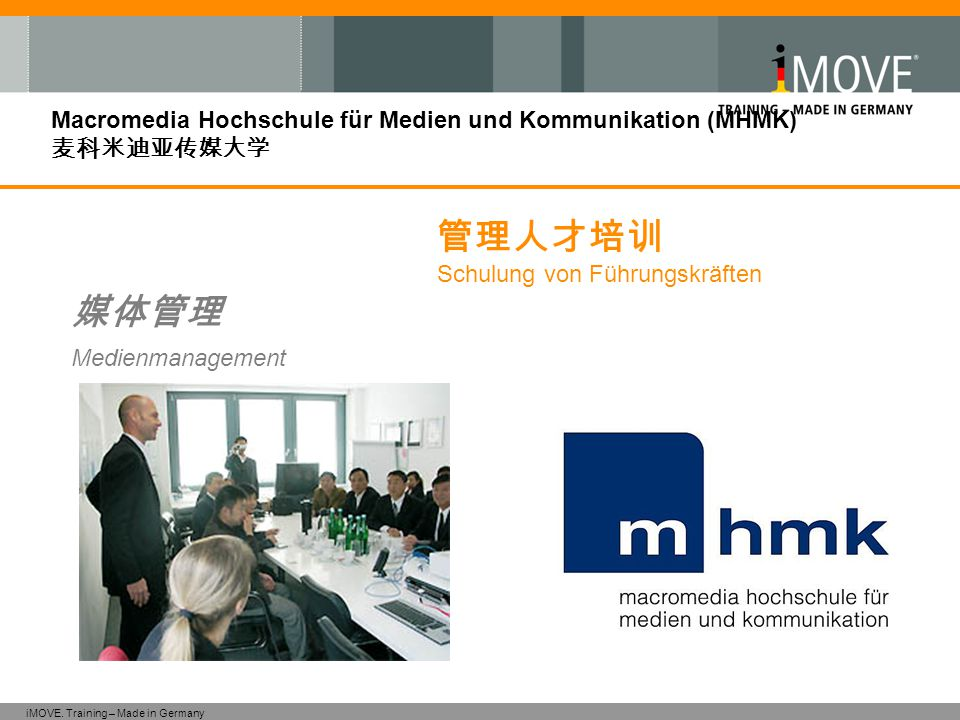 媒体管理 Medienmanagement
