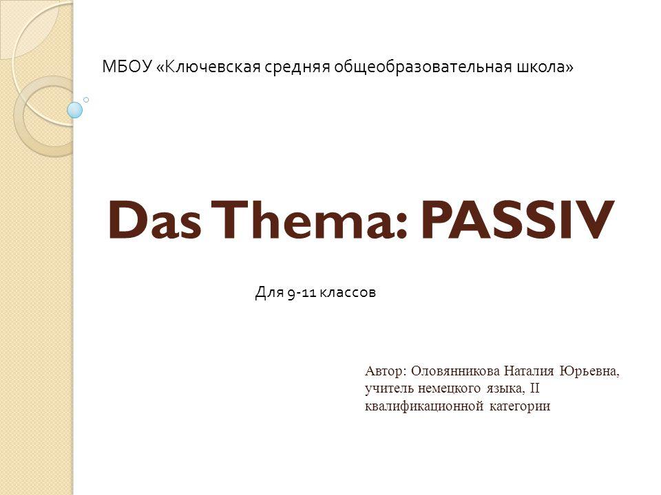 МБОУ «Ключевская средняя общеобразовательная школа»