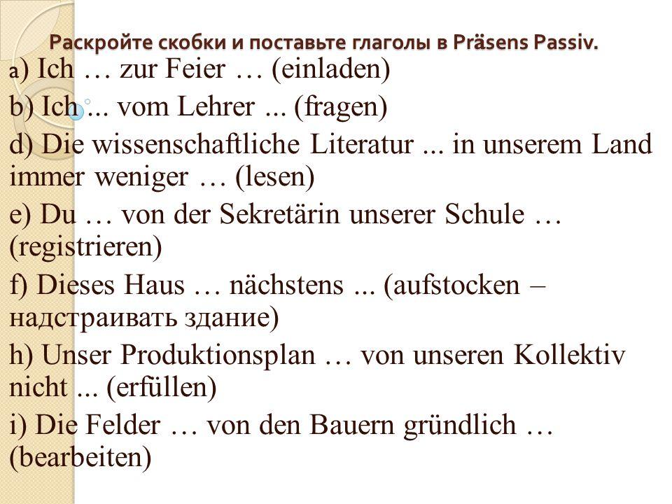 Раскройте скобки и поставьте глаголы в Präsens Passiv.