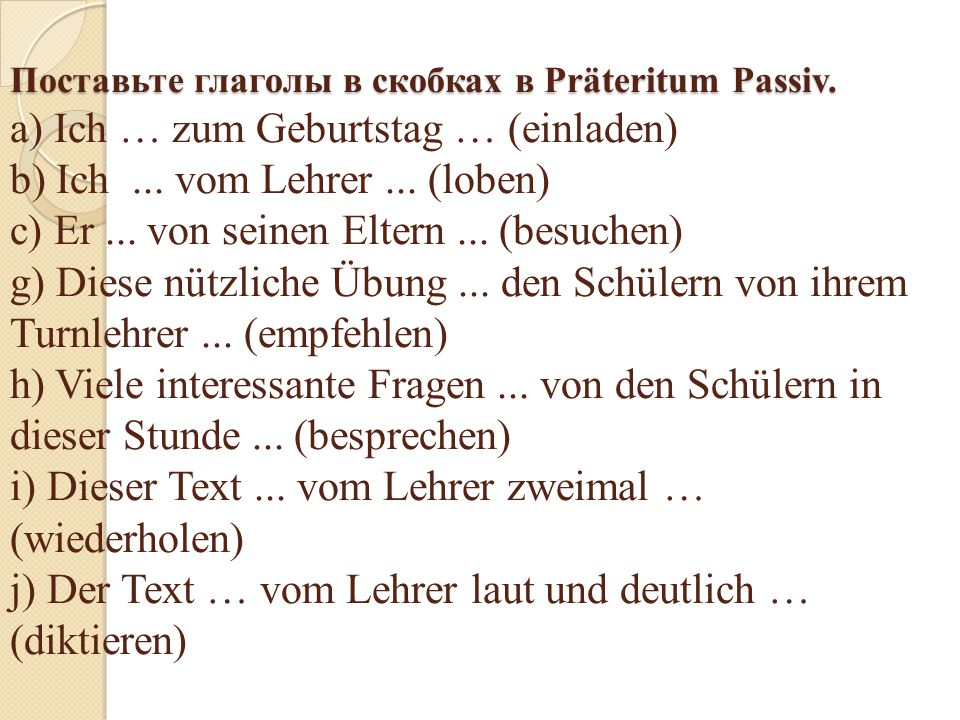 Поставьте глаголы в скобках в Präteritum Passiv