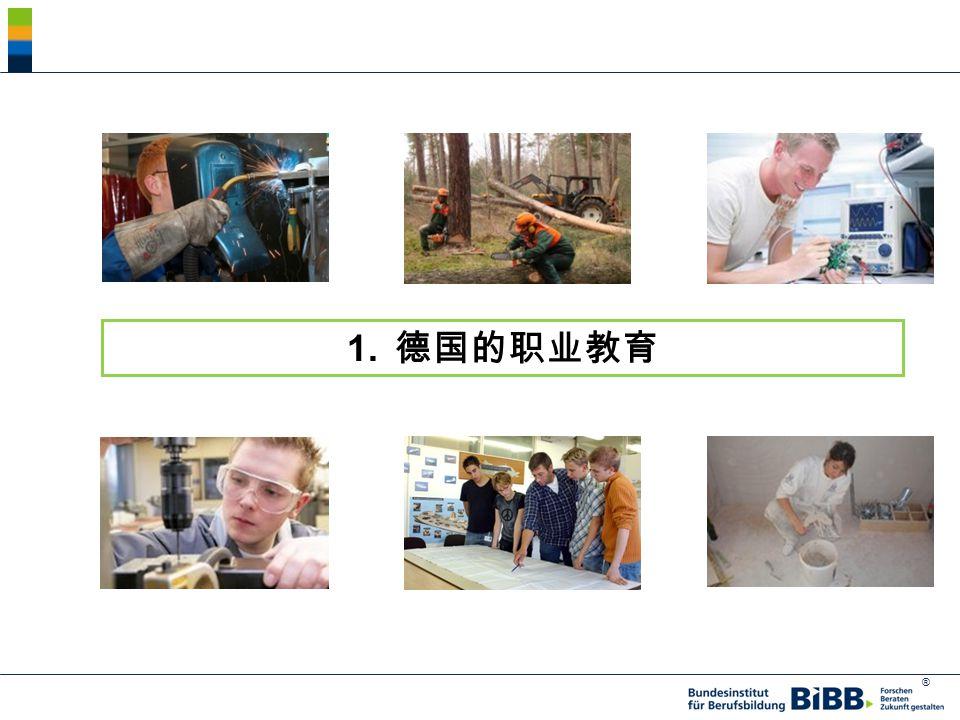 德国的职业教育 Fünf Erfolgsfaktoren der beruflichen Bildung