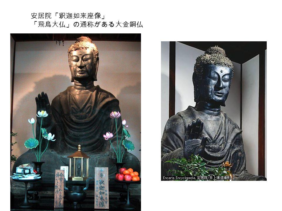 安居院「釈迦如来座像」 「飛鳥大仏」の通称がある大金銅仏 Asuka dera/anko-in asuka-daibutsu