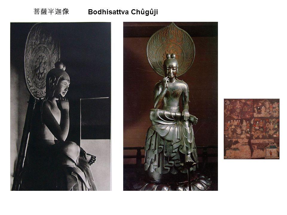 菩薩半迦像 Bodhisattva Chûgûji