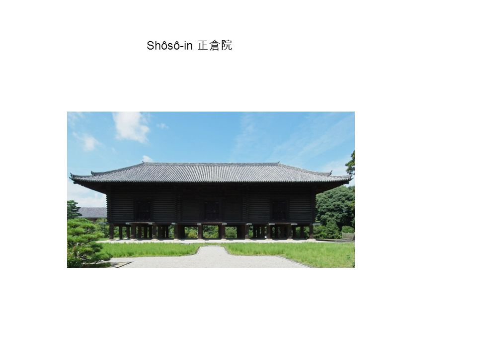 Shôsô-in 正倉院 Shôsô-in 正倉院