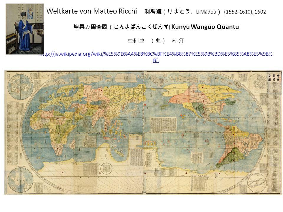 Weltkarte von Matteo Ricchi 利瑪竇(り まとう、Lì Mǎdòu) (1552-1610), 1602 坤輿万国全図 (こんよばんこくぜんず) Kunyu Wanguo Quantu 亜細亜 (亜) vs.