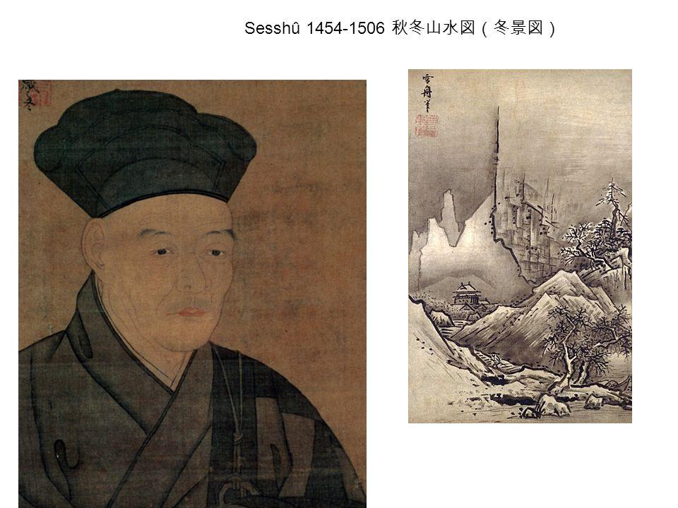 Sesshû 1454-1506 秋冬山水図(冬景図) Sesshû 1454-1506 秋冬山水図(冬景図)