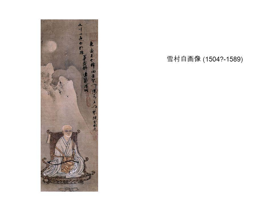 雪村自画像 (1504 -1589) 雪村自画像 (1504 -1589)