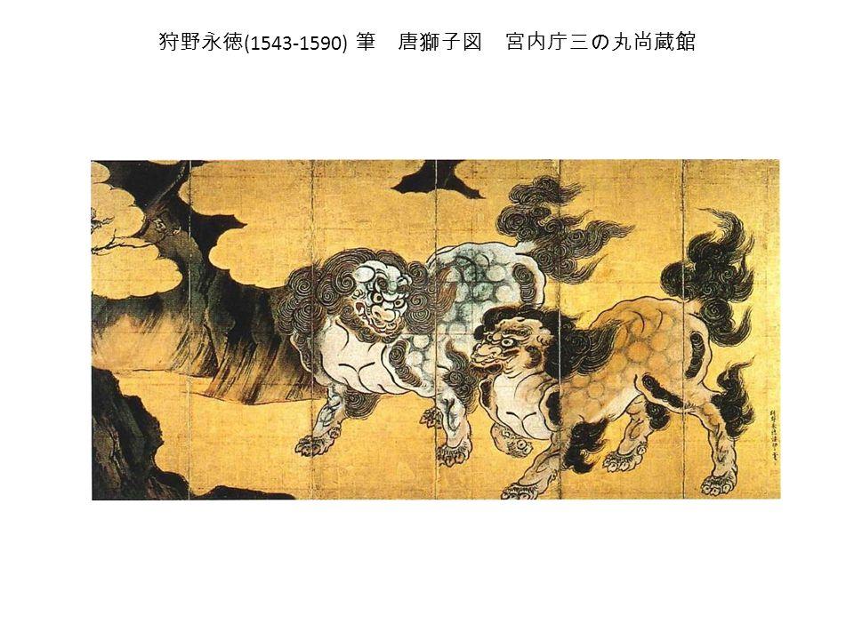 狩野永徳(1543-1590) 筆 唐獅子図 宮内庁三の丸尚蔵館