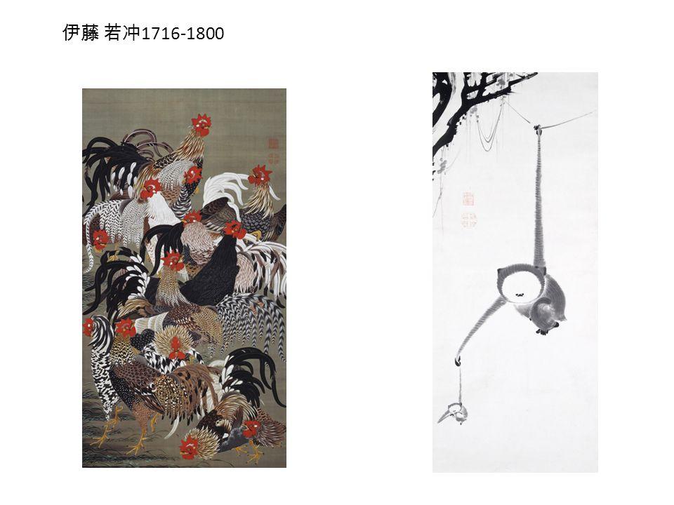 伊藤 若冲1716-1800