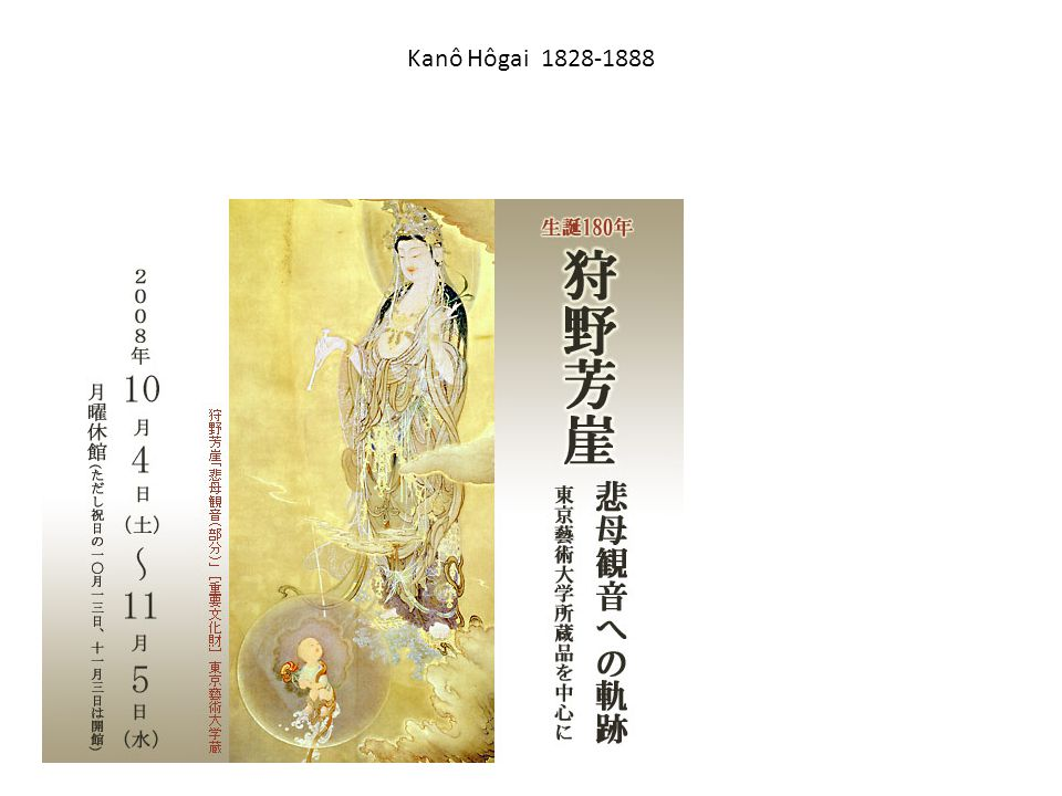 Kanô Hôgai 1828-1888