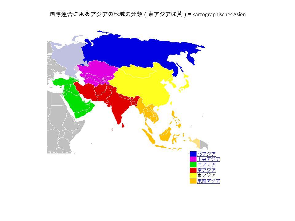 国際連合によるアジアの地域の分類(東アジアは黄)= kartographisches Asien