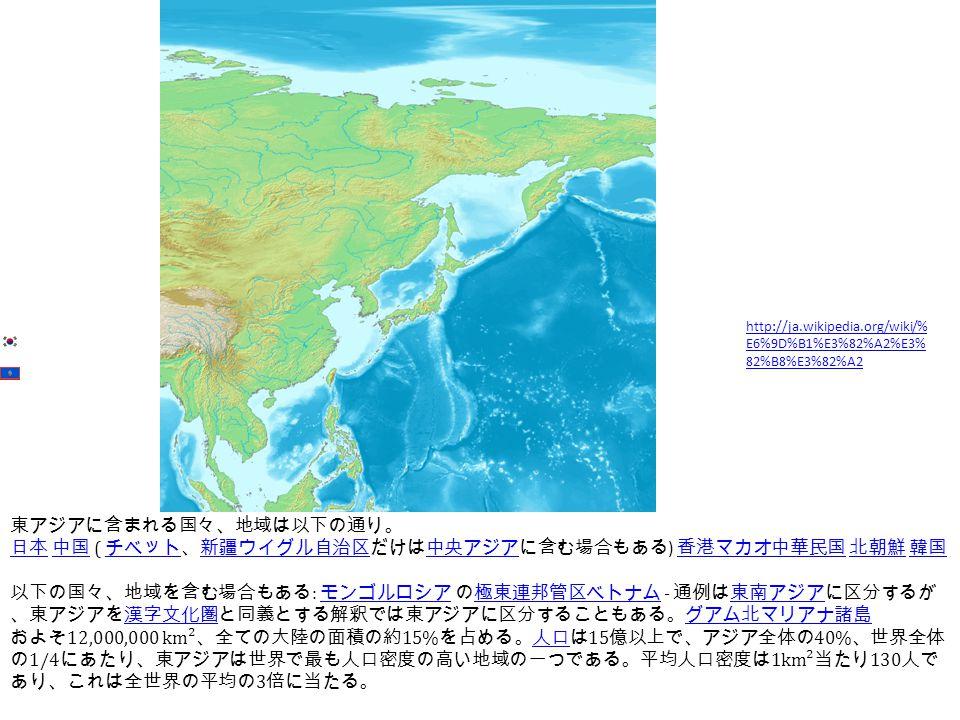 東アジアに含まれる国々、地域は以下の通り。