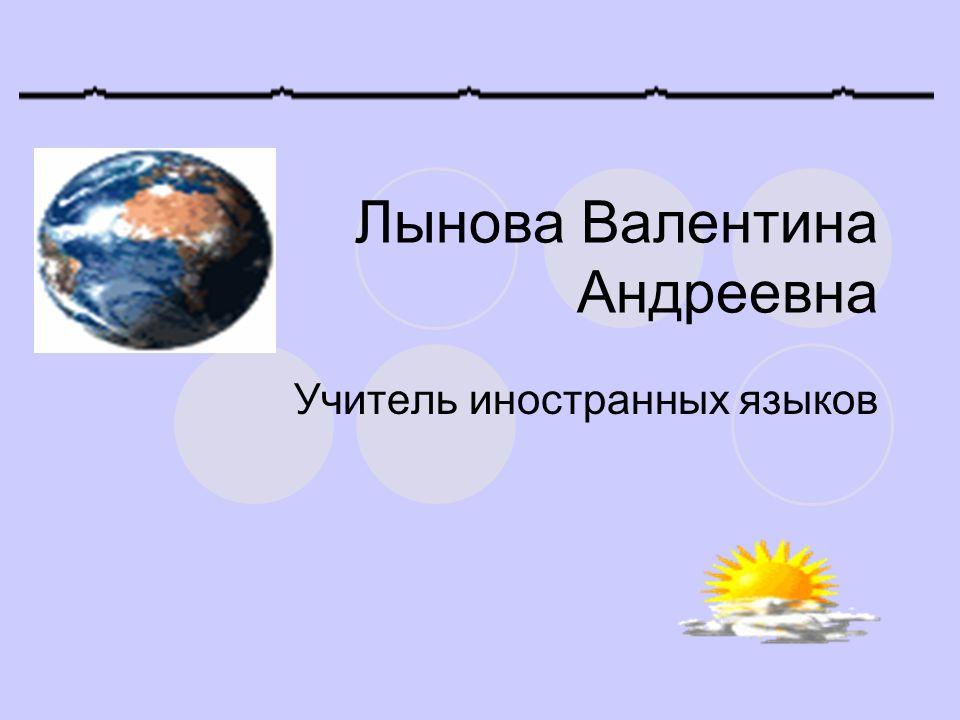 Лынова Валентина Андреевна