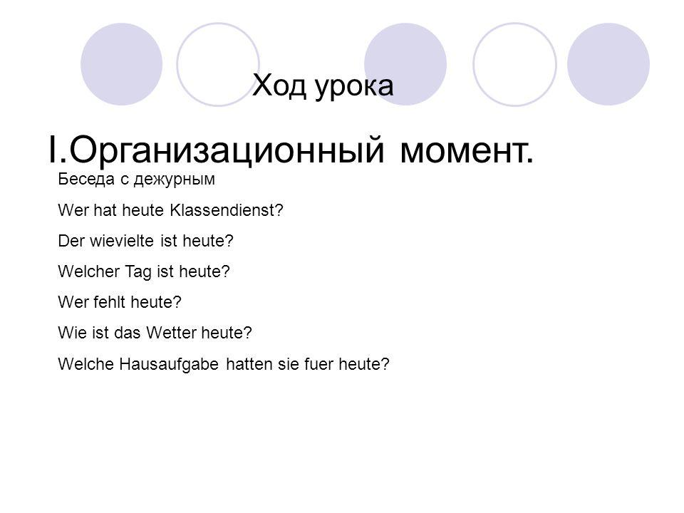 I.Организационный момент.