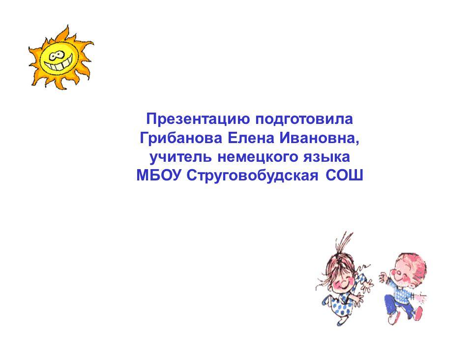 Презентацию подготовила Грибанова Елена Ивановна,