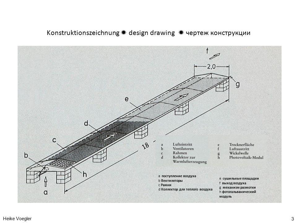Konstruktionszeichnung  design drawing  чертеж конструкции
