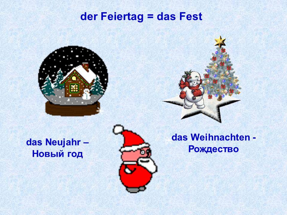 das Weihnachten - Рождество