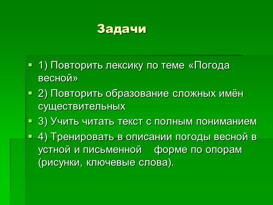 Задачи 1) Повторить лексику по теме «Погода весной»