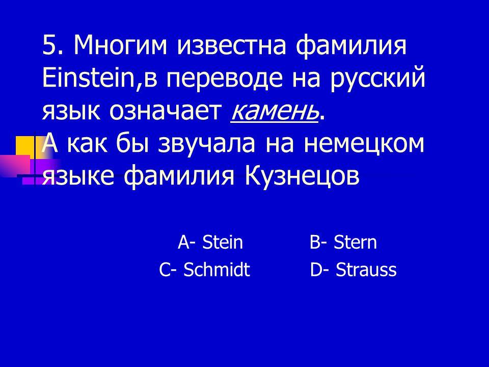 A- Stein B- Stern C- Schmidt D- Strauss