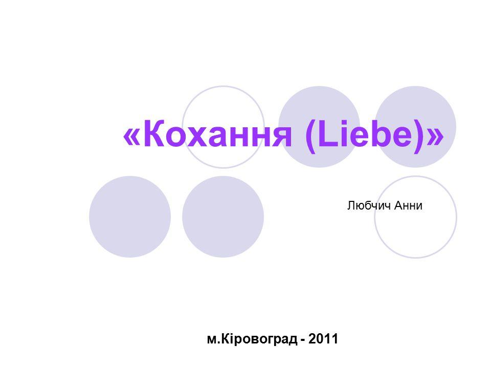 «Кохання (Liebe)» Любчич Анни м.Кіровоград - 2011