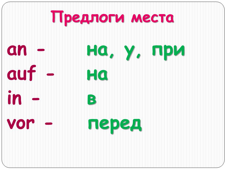 Предлоги места an - auf - in - vor - на, у, при на в перед