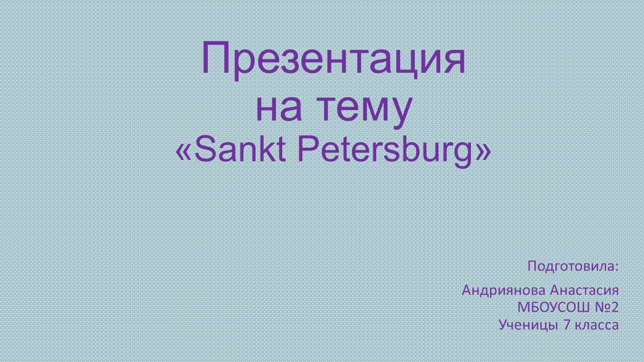 Презентация на тему «Sankt Petersburg»